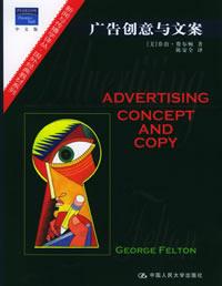 30 点此购买 【广告创意与文案】的 内容简介《广告创意与文案》是一图片